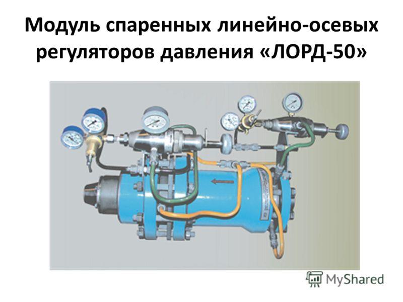 Модуль спаренных линейно-осевых регуляторов давления «ЛОРД-50»