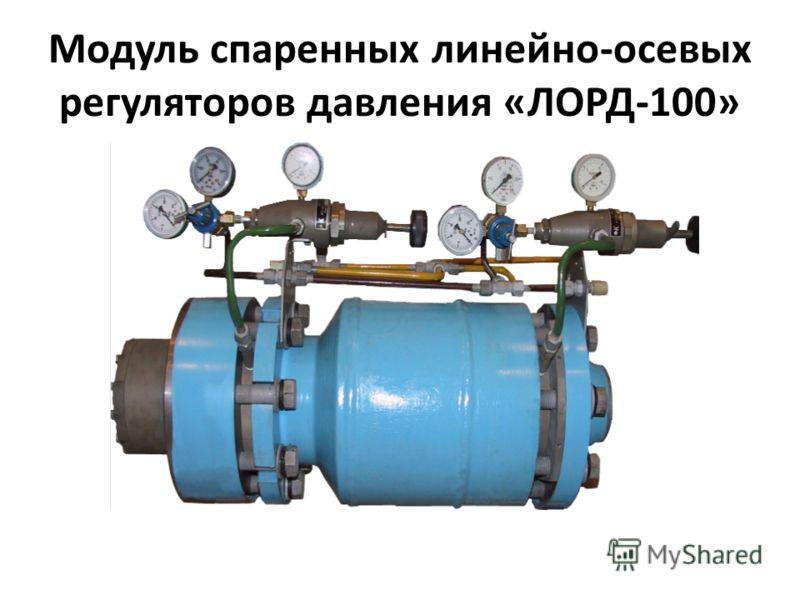Модуль спаренных линейно-осевых регуляторов давления «ЛОРД-100»