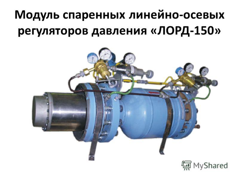 Модуль спаренных линейно-осевых регуляторов давления «ЛОРД-150»