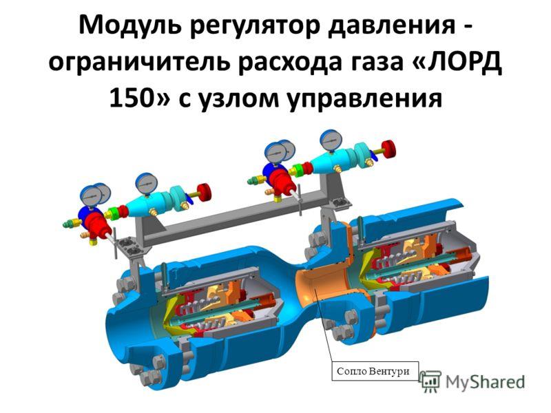 Модуль регулятор давления - ограничитель расхода газа «ЛОРД 150» с узлом управления Сопло Вентури