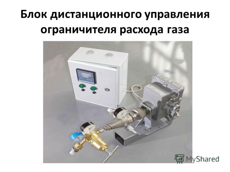 Блок дистанционного управления ограничителя расхода газа