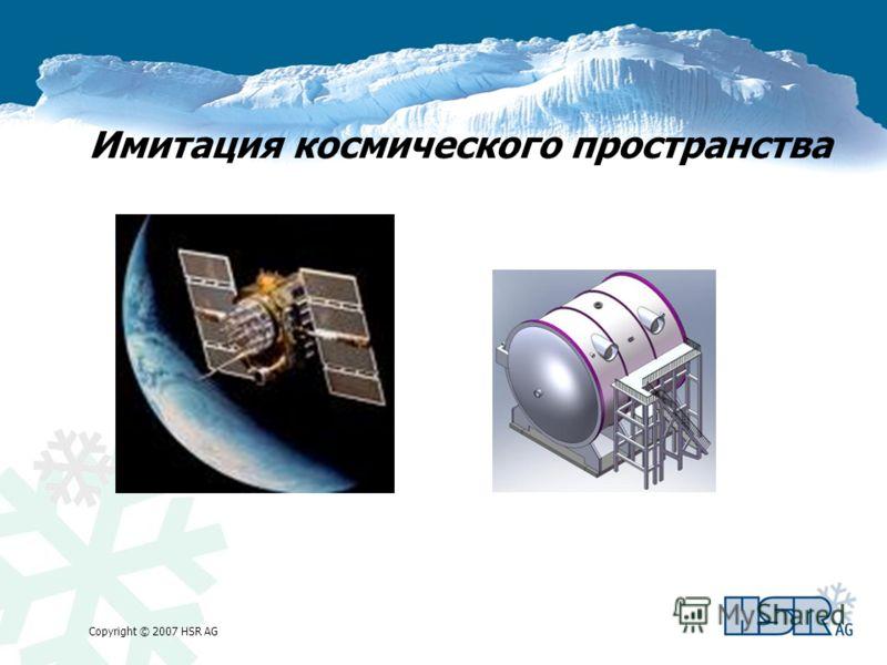 Copyright © 2007 HSR AG Имитация космического пространства