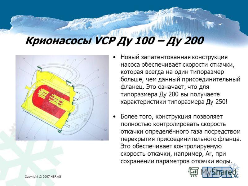 Copyright © 2007 HSR AG Новый запатентованная конструкция насоса обеспечивает скорости откачки, которая всегда на один типоразмер больше, чем данный присоединительный фланец. Это означает, что для типоразмера Ду 200 вы получаете характеристики типора