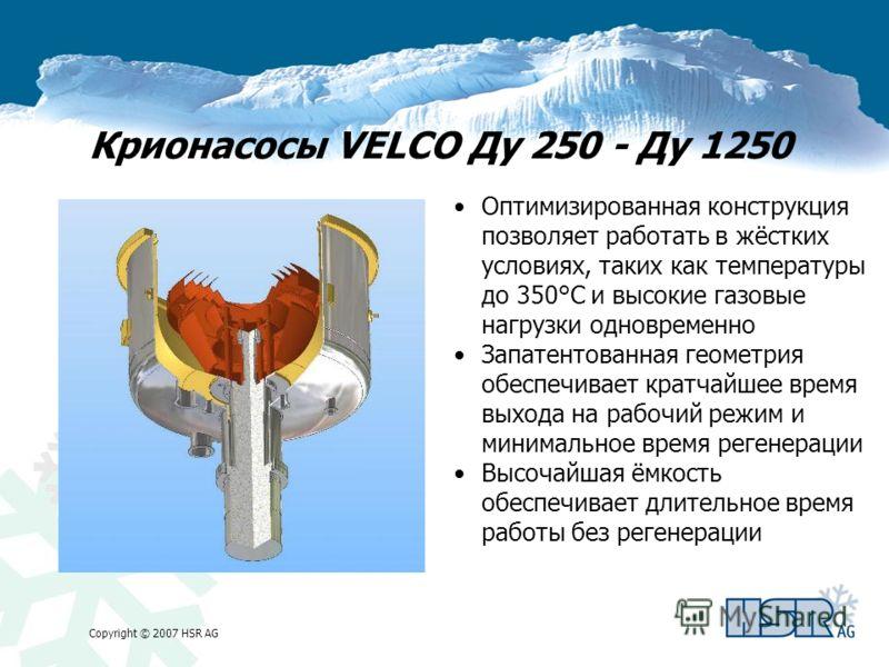 Copyright © 2007 HSR AG Оптимизированная конструкция позволяет работать в жёстких условиях, таких как температуры до 350°С и высокие газовые нагрузки одновременно Запатентованная геометрия обеспечивает кратчайшее время выхода на рабочий режим и миним