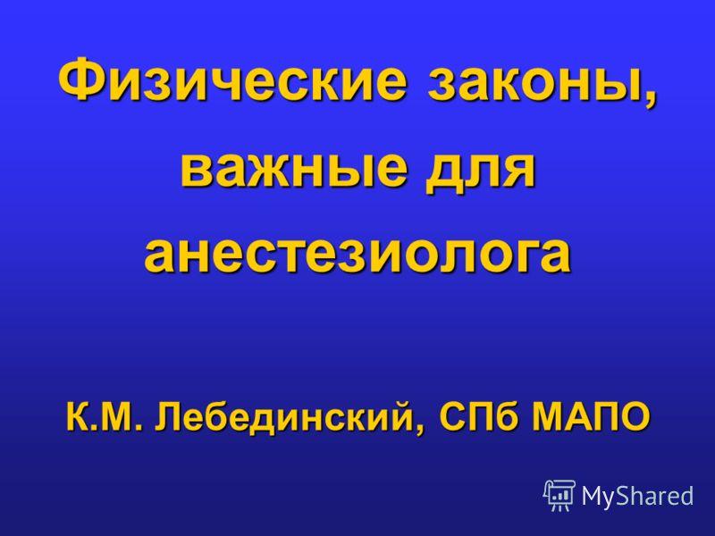 Физические законы, важные для анестезиолога К.М. Лебединский, СПб МАПО