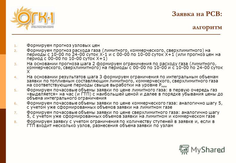 10 Заявка на РСВ: алгоритм 1. Формируем прогноз узловых цен 2. Формируем прогноз расхода газа (лимитного, коммерческого, сверхлимитного) на периоды с 10-00 по 24-00 суток Х-1 и с 00-00 по 10-00 суток Х+1 (или прогноз цен на период с 00-00 по 10-00 су