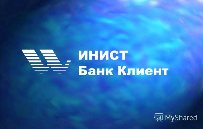 ИНИСТ Банк Клиент