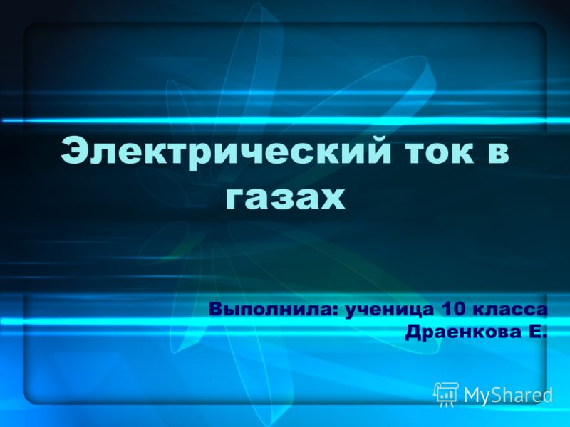 Электрический ток в газах Выполнила: ученица 10 класса Драенкова Е.