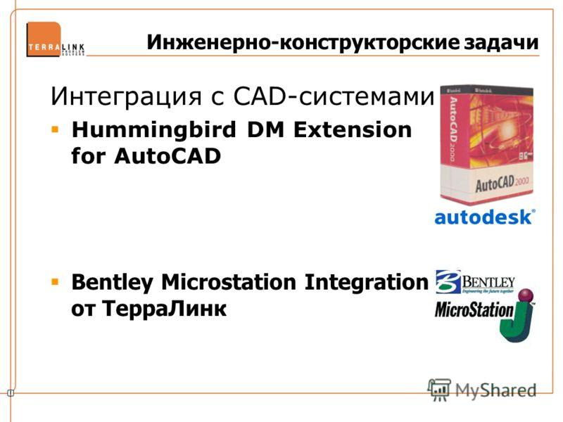 Инженерно-конструкторские задачи Интеграция с CAD-системами Hummingbird DM Extension for AutoCAD Bentley Microstation Integration от ТерраЛинк