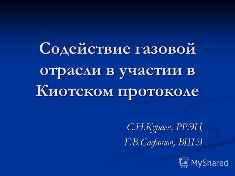 Содействие газовой отрасли в участии в Киотском протоколе С.Н.Кураев, РРЭЦ Г.В.Сафонов, ВШЭ