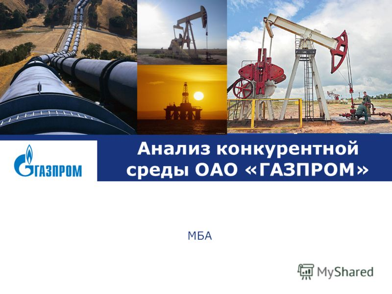 L o g o Анализ конкурентной среды ОАО «ГАЗПРОМ» МБА