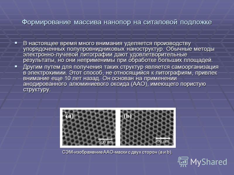Формирование массива нанопор на ситаловой подложке В настоящее время много внимания уделяется производству упорядоченных полупровнидниковых наноструктур. Обычные методы электронно-лучевой литографии дают удовлетворительные результаты, но они непримен