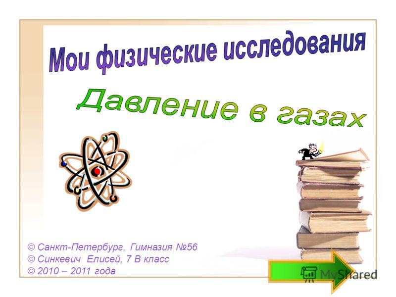 © Санкт-Петербург, Гимназия 56 © Синкевич Елисей, 7 В класс © 2010 – 2011 года