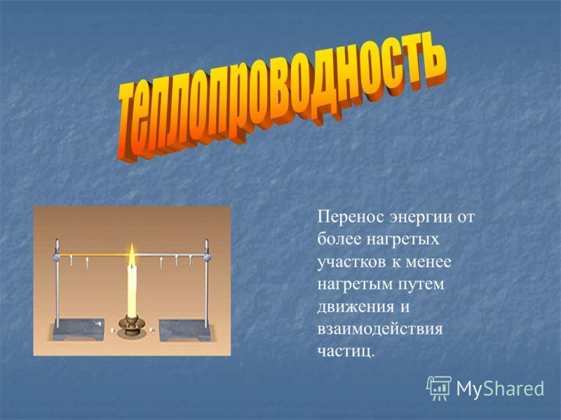 Перенос энергии от более нагретых участков к менее нагретым путем движения и взаимодействия частиц.