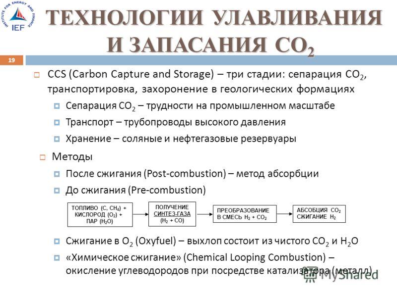 ТЕХНОЛОГИИ УЛАВЛИВАНИЯ И ЗАПАСАНИЯ СО 2 CCS (Carbon Capture and Storage) – три стадии : сепарация СО 2, транспортировка, захоронение в геологических формациях Сепарация СО 2 – трудности на промышленном масштабе Транспорт – трубопроводы высокого давле