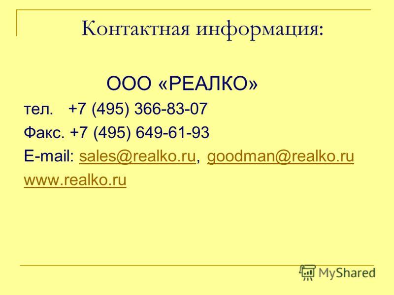 Контактная информация: ООО «РЕАЛКО» тел. +7 (495) 366-83-07 Факс. +7 (495) 649-61-93 E-mail: sales@realko.ru, goodman@realko.rusales@realko.rugoodman@realko.ru www.realko.ru