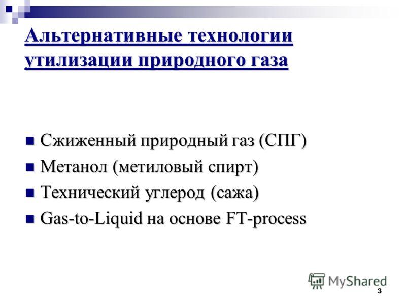 3 Альтернативные технологии утилизации природного газа Сжиженный природный газ (СПГ) Сжиженный природный газ (СПГ) Метанол (метиловый спирт) Метанол (метиловый спирт) Технический углерод (сажа) Технический углерод (сажа) Gas-to-Liquid на основе FT-pr