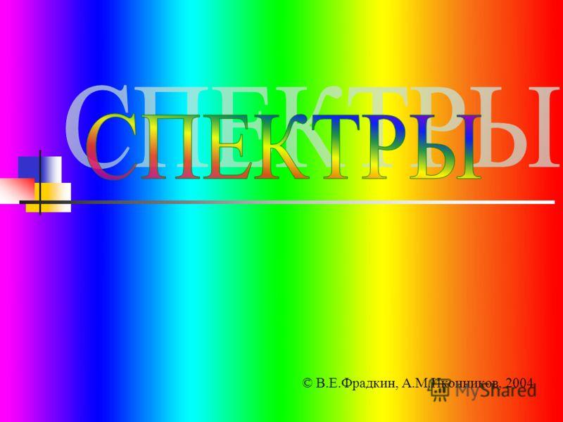 © В.Е.Фрадкин, А.М.Иконников, 2004