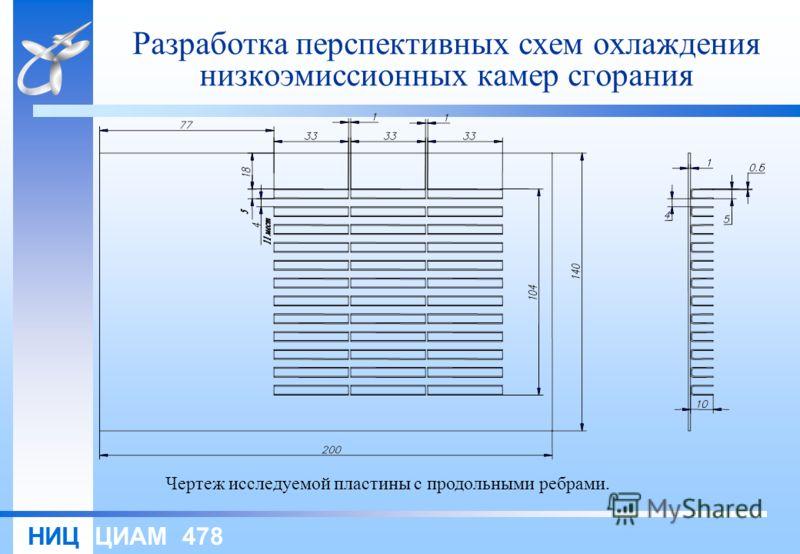 НИЦ ЦИАМ 478 Разработка перспективных схем охлаждения низкоэмиссионных камер сгорания Чертеж исследуемой пластины с продольными ребрами.