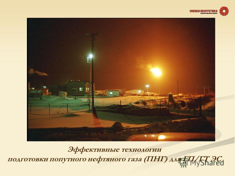Эффективные технологии подготовки попутного нефтяного газа (ПНГ) для ГП/ГТ ЭС