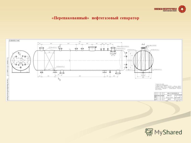 «Перепакованный» нефтегазовый сепаратор