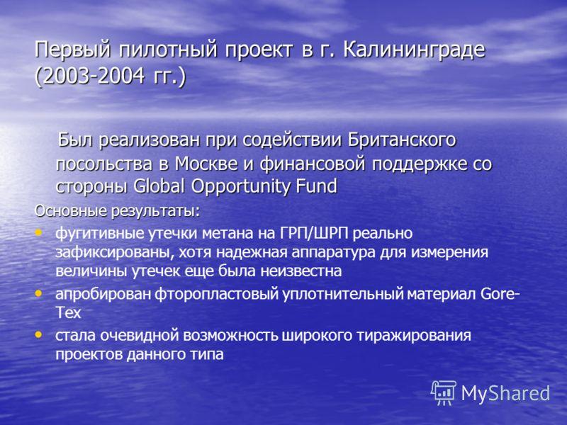 Первый пилотный проект в г. Калининграде (2003-2004 гг.) Был реализован при содействии Британского посольства в Москве и финансовой поддержке со стороны Global Opportunity Fund Был реализован при содействии Британского посольства в Москве и финансово