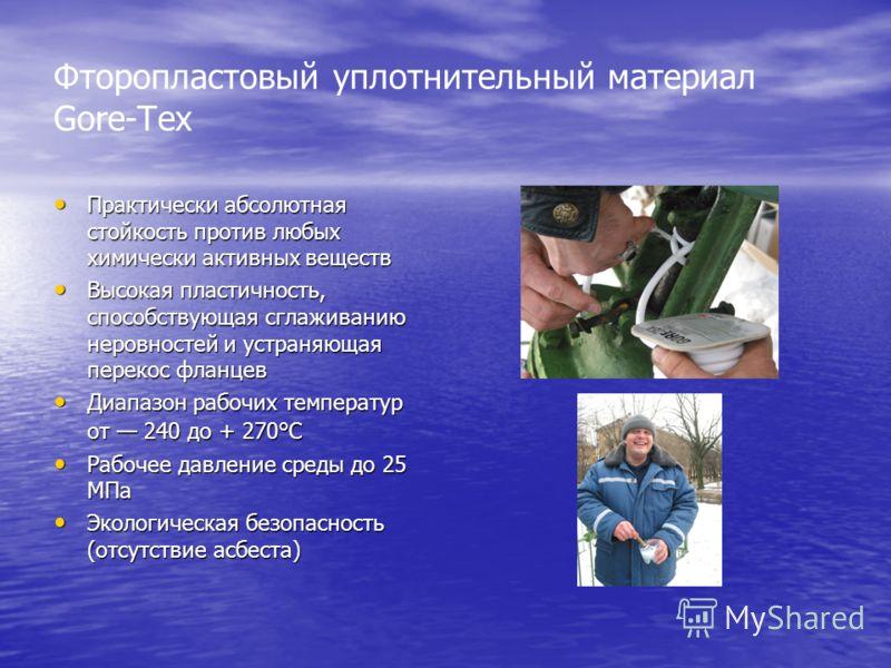 Фторопластовый уплотнительный материал Gore-Tex Практически абсолютная стойкость против любых химически активных веществ Практически абсолютная стойкость против любых химически активных веществ Высокая пластичность, способствующая сглаживанию неровно