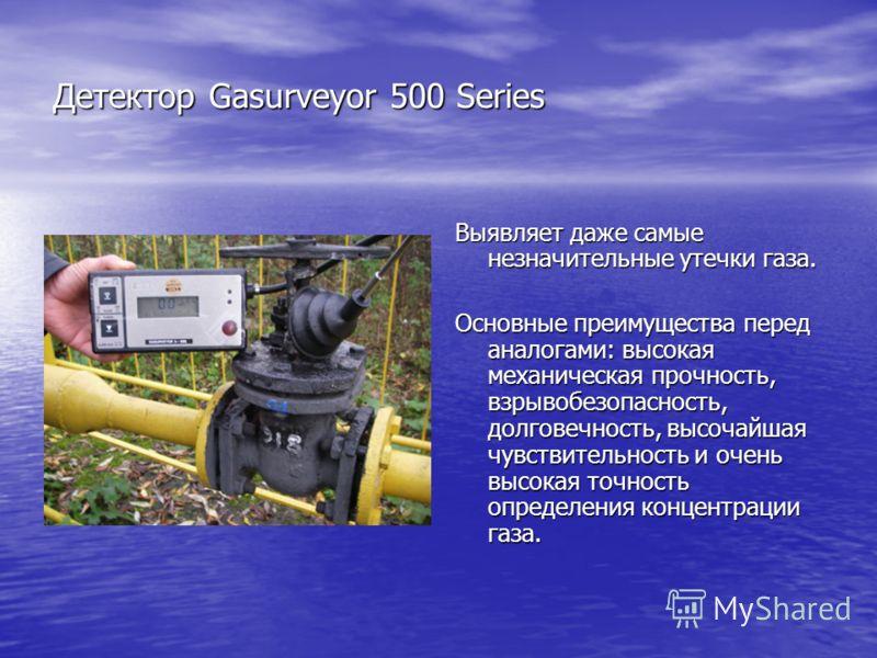 Детектор Gasurveyor 500 Series Выявляет даже самые незначительные утечки газа. Основные преимущества перед аналогами: высокая механическая прочность, взрывобезопасность, долговечность, высочайшая чувствительность и очень высокая точность определения