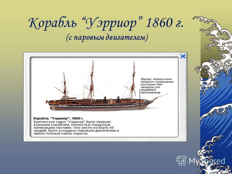 Корабль Уэрриор 1860 г. (с паровым двигателем)