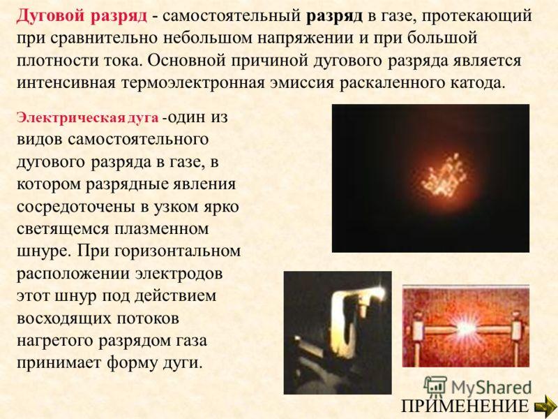 ПРИМЕНЕНИЕ ИСКРОВОГО РАЗРЯДА: И. р. нашёл разнообразные применения в технике. С его помощью инициируют взрывы и процессы горения, измеряют высокие напряжения; его используют в спектроскопическом анализе, в переключателях электрических цепей, для высо