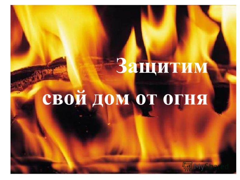 1 Защитим свой дом от огня