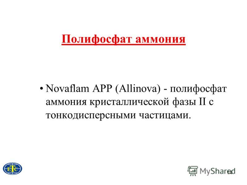 14 Полифосфат аммония Novaflam APP (Allinova) - полифосфат аммония кристаллической фазы II с тонкодисперсными частицами.