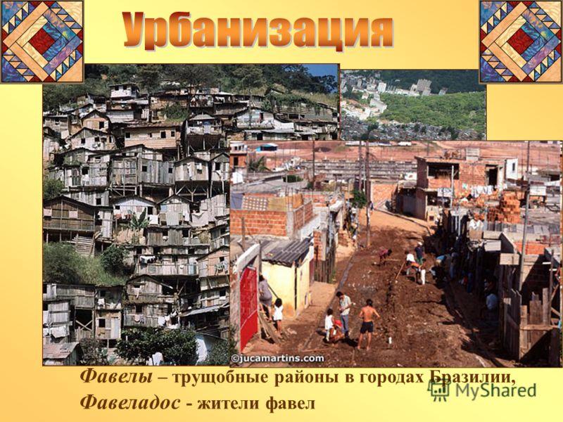 Фавелы – трущобные районы в городах Бразилии, Фавеладос - жители фавел