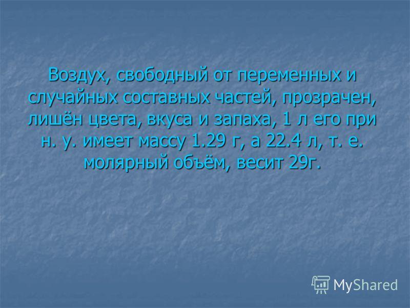 Состав воздуха. Составные части. Содержание газов. По объёму По массе Азот N 2 78,275,50 Кислород О 2 20,9523,20 Благородные газы (в основном аргон) 0,941,30