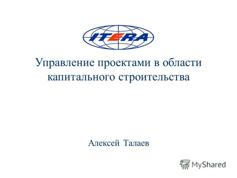 Управление проектами в области капитального строительства Алексей Талаев