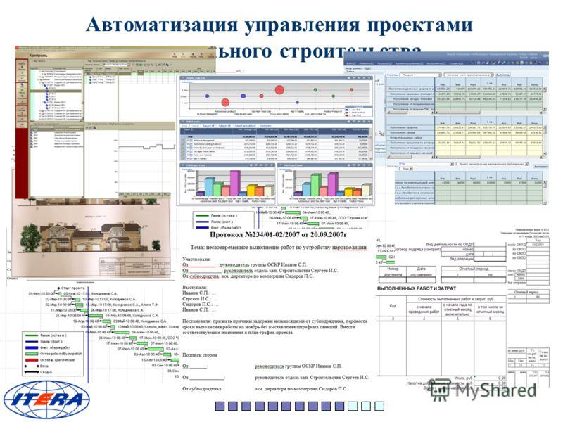 Автоматизация управления проектами капитального строительства Информационна я система управления проектом
