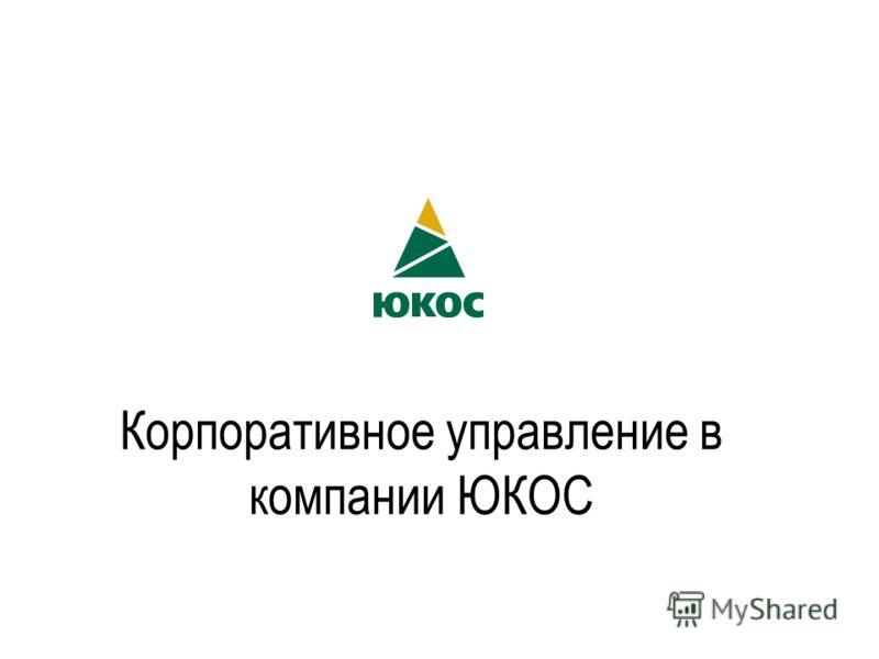 Корпоративное управление в компании ЮКОС