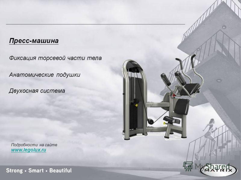 Пресс-машина Фиксация торсевой части тела Анатомические подушки Двухосная система Подробности на сайте www.legolux.ru