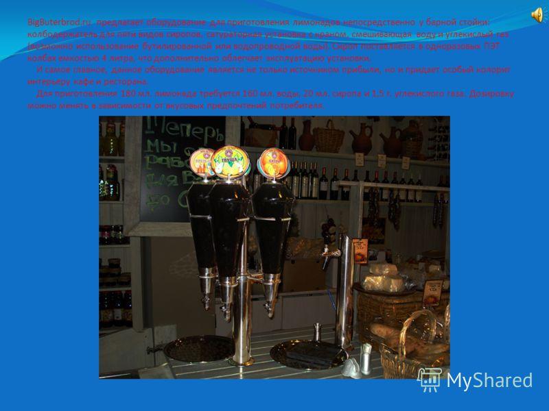 BigButerbrod.ru предлагает оборудование для приготовления лимонадов непосредственно у барной стойки: колбодержатель для пяти видов сиропов, сатураторная установка с краном, смешивающая воду и углекислый газ (возможно использование бутилированной или