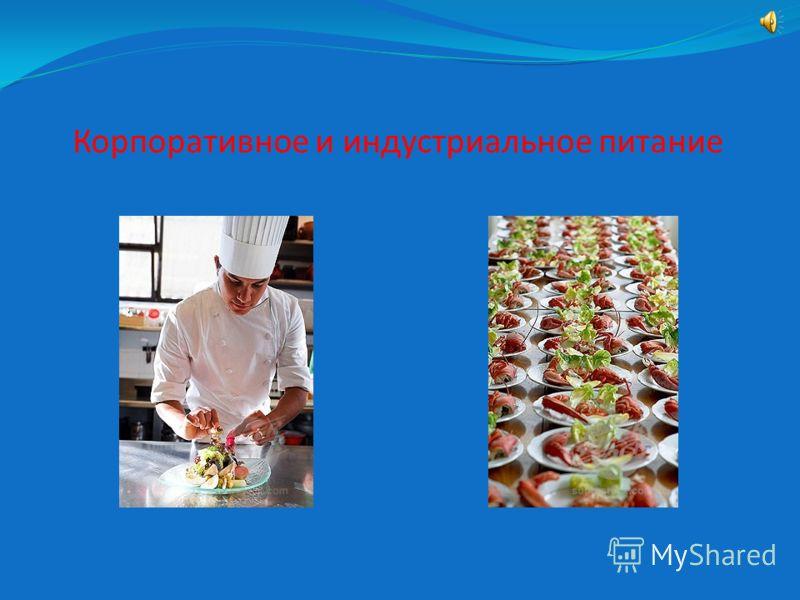 Корпоративное и индустриальное питание
