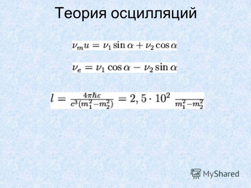 Теория осцилляций