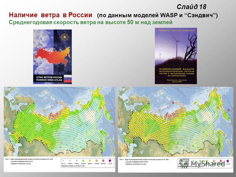 Слайд 18 Наличие ветра в России (по данным моделей WASP и Сэндвич) Среднегодовая скорость ветра на высоте 50 м над землей
