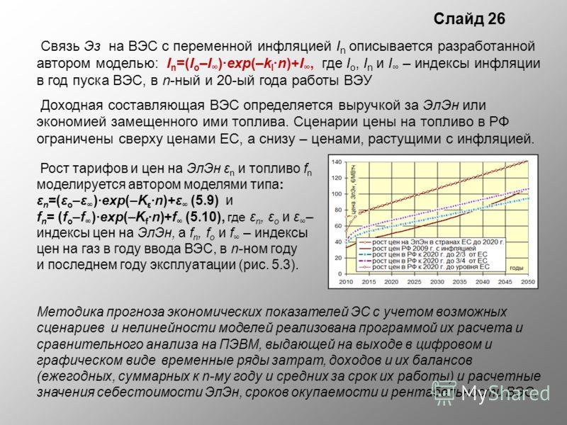 Слайд 26 Связь Эз на ВЭС с переменной инфляцией I n описывается разработанной автором моделью: I n =(I o –I )·exp(–k I ·n)+I, где I o, I n и I – индексы инфляции в год пуска ВЭС, в n-ный и 20-ый года работы ВЭУ Доходная составляющая ВЭС определяется