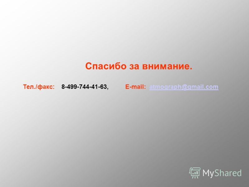 Спасибо за внимание. Тел./факс: 8-499-744-41-63, E-mail: atmograph@gmail.comatmograph@gmail.com