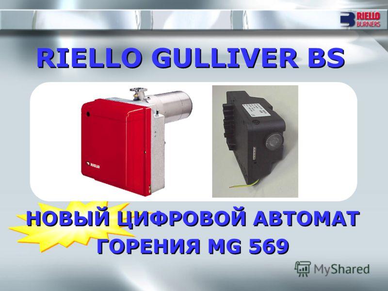 НОВЫЙ ЦИФРОВОЙ АВТОМАТ ГОРЕНИЯ MG 569 RIELLO GULLIVER BS