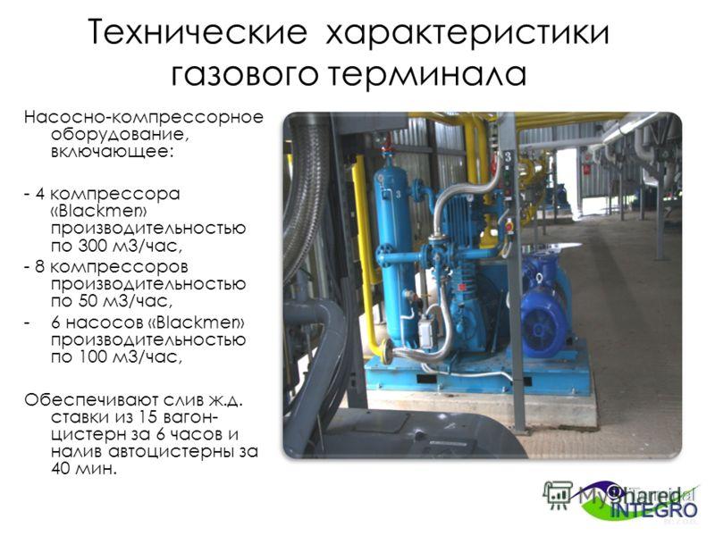 Насосно-компрессорное оборудование, включающее: - 4 компрессора «Blackmer» производительностью по 300 м3/час, - 8 компрессоров производительностью по 50 м3/час, -6 насосов «Blackmer» производительностью по 100 м3/час, Обеспечивают слив ж.д. ставки из