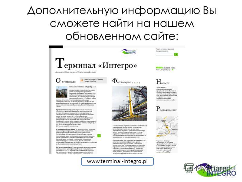 Дополнительную информацию Вы сможете найти на нашем обновленном сайте: www.terminal-integro.pl
