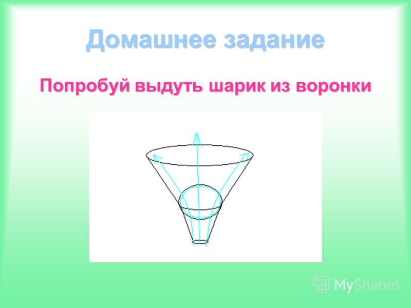 Домашнее задание Попробуй выдуть шарик из воронки