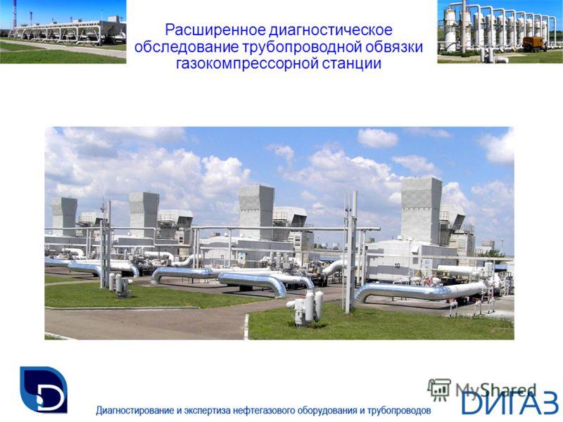 Расширенное диагностическое обследование трубопроводной обвязки газокомпрессорной станции