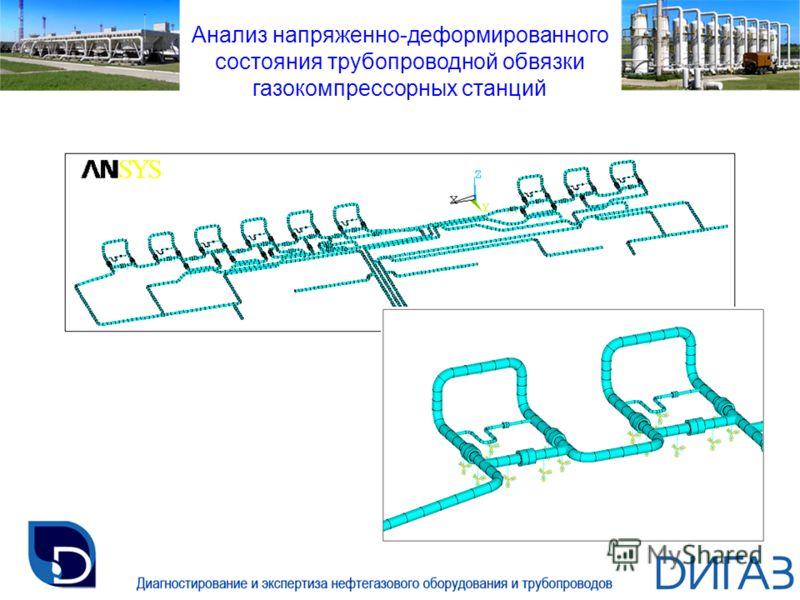 Анализ напряженно-деформированного состояния трубопроводной обвязки газокомпрессорных станций